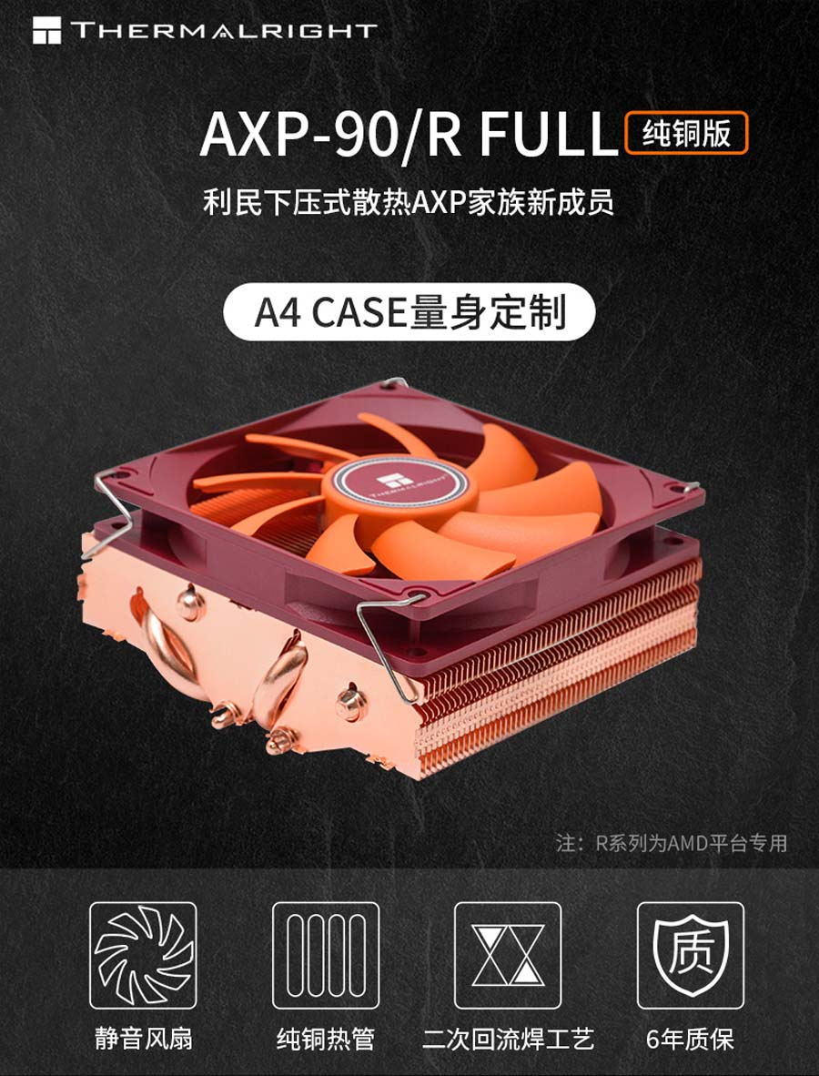 axp 200r 烈焰 版